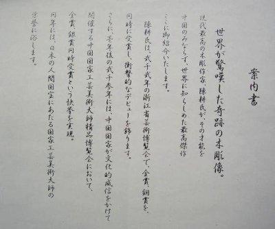 画像2: 不動明王(香合仏)